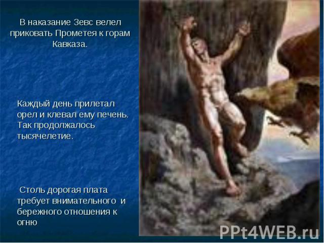 В наказание Зевс велел приковать Прометея к горам Кавказа.