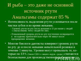И рыба – это даже не основной источник ртути Амальгамы содержат 85 % Интенсивнос