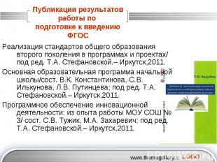 Публикации результатов работы по подготовке к введению ФГОС Реализация стандарто