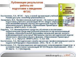 Публикации результатов работы по подготовке к введению ФГОС Костюченко, Л.А. ФГО