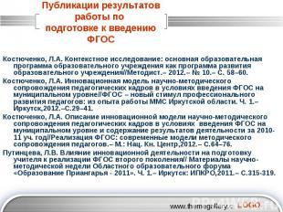 Публикации результатов работы по подготовке к введению ФГОС Костюченко, Л.А. Кон
