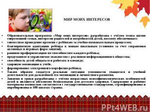 Образовательная программа «Мир моих интересов» разработана с учётом темпа жизни
