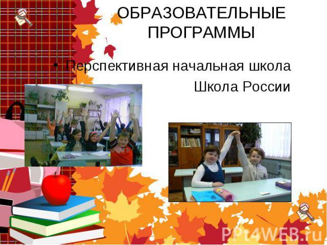 Перспективная начальная школа Перспективная начальная школа Школа России