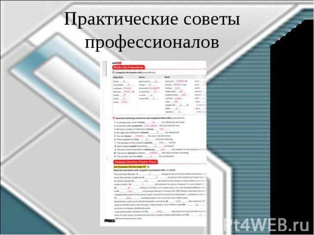Актуализация грамматического материала при интенсивной подготовке к ГИА