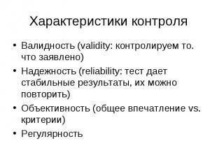 Валидность (validity: контролируем то. что заявлено) Валидность (validity: контр