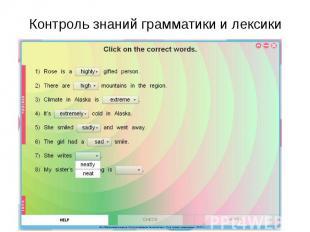ИКТ и новые возможности контроля в обучении английскому языку и подготовки к ГИА