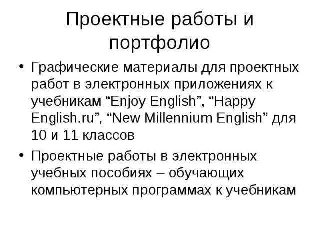 """Графические материалы для проектных работ в электронных приложениях к учебникам """"Enjoy English"""", """"Happy English.ru"""", """"New Millennium English"""" для 10 и 11 классов Графические материалы для проектных работ в электронных приложениях к учебникам """"Enjoy …"""