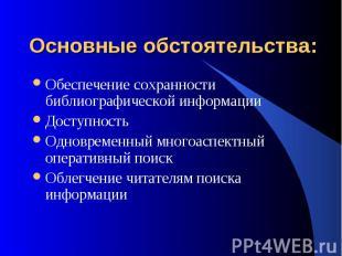 Основные обстоятельства: Обеспечение сохранности библиографической информации До