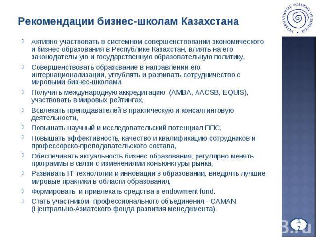 Активно участвовать в системном совершенствовании экономического и бизнес-образования в Республике Казахстан, влиять на его законодательную и государственную образовательную политику, Активно участвовать в системном совершенствовании экономического …