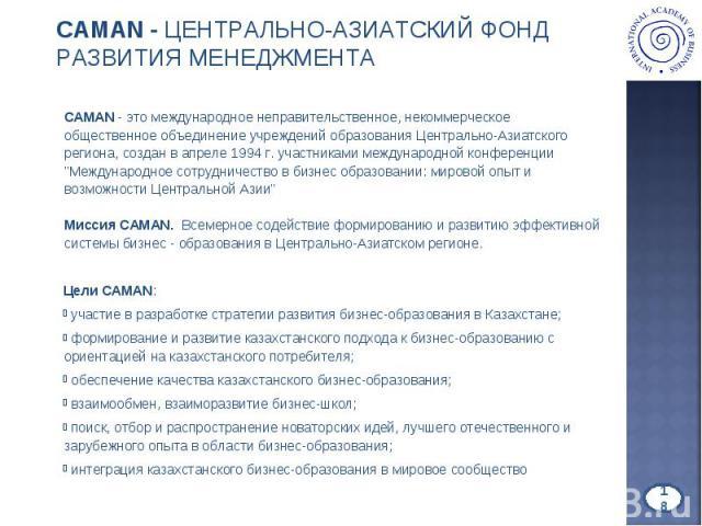 """CAMAN - это международное неправительственное, некоммерческое общественное объединение учреждений образования Центрально-Азиатского региона, создан в апреле 1994 г. участниками международной конференции """"Международное сотрудничество в бизнес об…"""