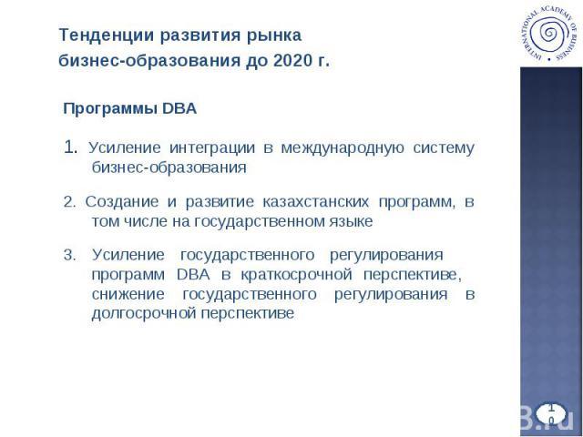 1. Усиление интеграции в международную систему бизнес-образования 1. Усиление интеграции в международную систему бизнес-образования 2. Создание и развитие казахстанских программ, в том числе на государственном языке 3. Усиление государственного регу…