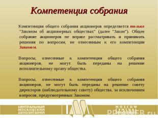 Компетенция собрания Компетенция общего собрания акционеров определяется только