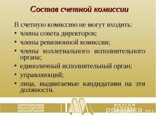 Состав счетной комиссии В счетную комиссию не могут входить: члены совета директ