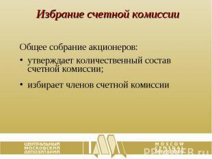 Избрание счетной комиссии Общее собрание акционеров: утверждает количественный с