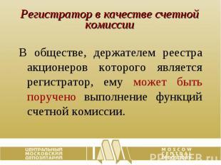Регистратор в качестве счетной комиссии В обществе, держателем реестра акционеро