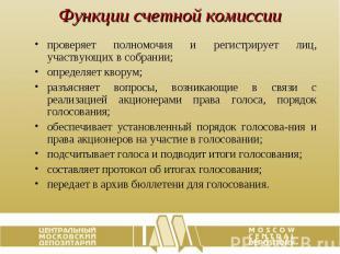 Функции счетной комиссии проверяет полномочия и регистрирует лиц, участвующих в
