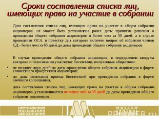 Сроки составления списка лиц, имеющих право на участие в собрании Дата составлен