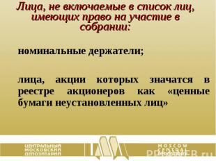 Лица, не включаемые в список лиц, имеющих право на участие в собрании: номинальн