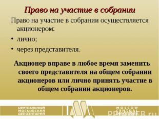 Право на участие в собрании Право на участие в собрании осуществляется акционеро