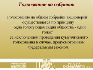 Голосование на собрании Голосование на общем собрании акционеров осуществляется