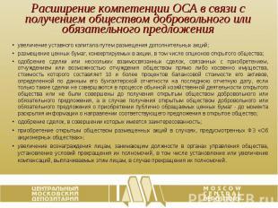 Расширение компетенции ОСА в связи с получением обществом добровольного или обяз
