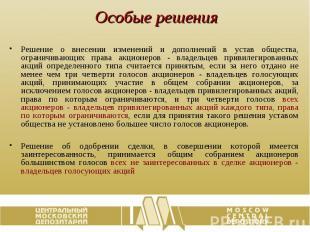 Особые решения Решение о внесении изменений и дополнений в устав общества, огран