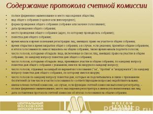 Содержание протокола счетной комиссии полное фирменное наименование и место нахо