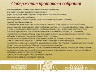 Содержание протокола собрания полное фирменное наименование и место нахождения о