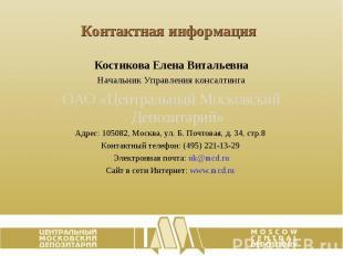 Контактная информация Костикова Елена Витальевна Начальник Управления консалтинг