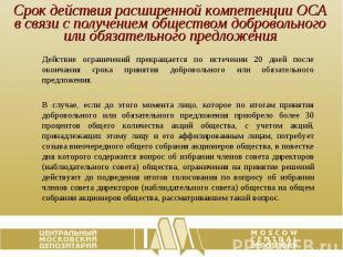 Срок действия расширенной компетенции ОСА в связи с получением обществом доброво
