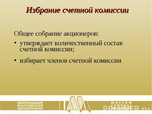 Избрание счетной комиссии Общее собрание акционеров: утверждает количественный состав счетной комиссии; избирает членов счетной комиссии