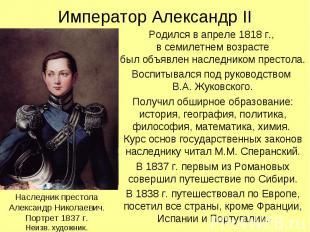 Император Александр II Родился в апреле 1818 г., в семилетнем возрасте был объяв