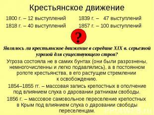 Крестьянское движение 1800 г. – 12 выступлений 1839 г. – 47 выступлений 1818 г.