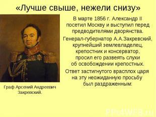 «Лучше свыше, нежели снизу» В марте 1856 г. Александр II посетил Москву и выступ