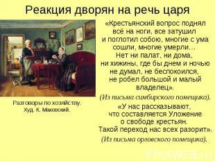 Реакция дворян на речь царя «Крестьянский вопрос поднял всё на ноги, все затушил