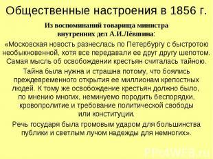 Общественные настроения в 1856 г. Из воспоминаний товарища министра внутренних д