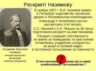 Рескрипт Назимову В ноябре 1857 г. В.И. Назимов привез в Петербург ходатайство л