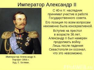 Император Александр II С 40-х гг. наследник принимал участие в работе Государств