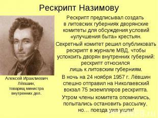 Рескрипт Назимову Рескрипт предписывал создать в литовских губерниях дворянские