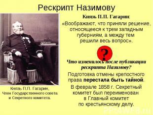 Рескрипт Назимову Князь П.П. Гагарин: «Воображают, что приняли решение, относяще