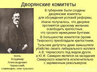 Дворянские комитеты В губерниях были созданы дворянские комитеты для обсуждения