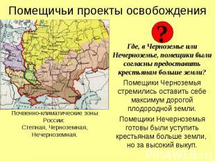 Помещичьи проекты освобождения Где, в Черноземье или Нечерноземье, помещики были