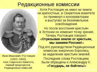 Редакционные комиссии Хотя Ростовцев не имел ни земли, ни крепостных, в Секретно