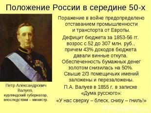 Положение России в середине 50-х Поражение в войне предопределено отставанием пр