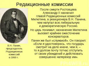 Редакционные комиссии После смерти Ростовцева Александр II назначил главой Редак