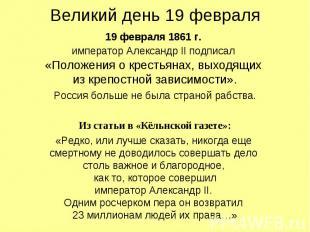 Великий день 19 февраля 19 февраля 1861 г. император Александр II подписал «Поло