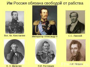 Им Россия обязана свободой от рабства Им Россия обязана свободой от рабства