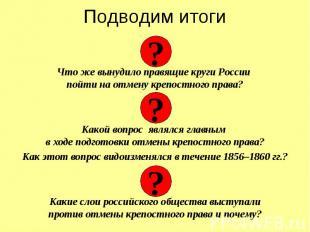 Подводим итоги Что же вынудило правящие круги России пойти на отмену крепостного