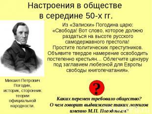 Настроения в обществе в середине 50-х гг. Из «Записки» Погодина царю: «Свобода!