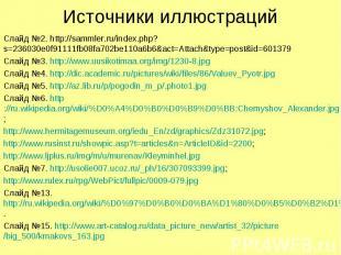 Источники иллюстраций Слайд №2. http://sammler.ru/index.php?s=236030e0f91111fb08